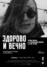 Постер к фильму «Здорово и вечно»