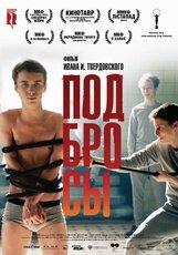 Постер к фильму «Подбросы»