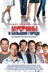 Постер к фильму «Мужчины в большом городе»