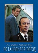 Постер к фильму «Остановился поезд»