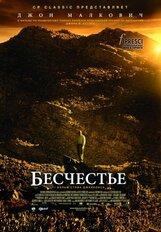 Постер к фильму «Бесчестье»