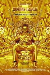 Постер к фильму «Двойник дьявола»