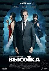 Постер к фильму «Высотка»