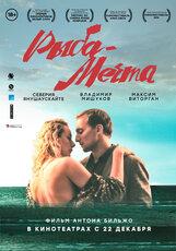 Постер к фильму «Рыба-мечта»
