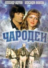 Постер к фильму «Чародеи»