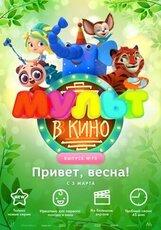 Постер к фильму «МУЛЬТ в кино. Выпуск №70. Привет, весна!»