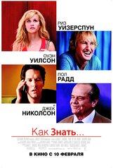 Постер к фильму «Как знать...»