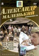 Постер к фильму «Александр Маленький»