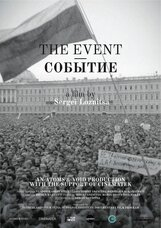 Постер к фильму «Событие»