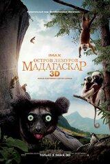 Постер к фильму «Остров лемуров: Мадагаскар IMAX 3D»