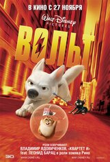 Постер к фильму «Вольт 3D»
