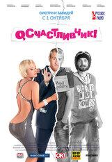 Постер к фильму «О, счастливчик!»