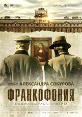 Постер к фильму «Франкофония»