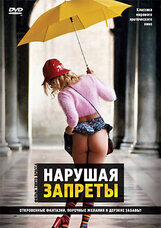 Постер к фильму «Нарушая запреты»