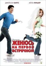 Постер к фильму «Женюсь на первой встречной»