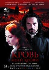 Постер к фильму «Кровь моей крови»