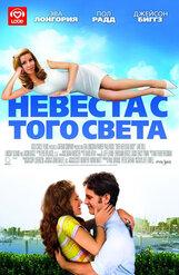 Постер к фильму «Невеста с того света»