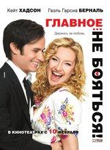 Постер к фильму «Главное - не бояться!»