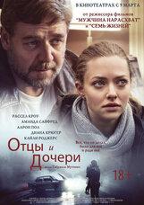 Постер к фильму «Отцы и дочери»