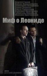 Постер к фильму «Миф о Леониде»