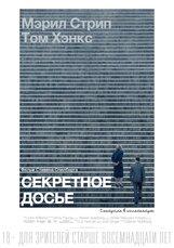 Постер к фильму «Секретное досье»