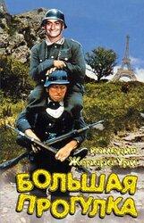 Постер к фильму «Большая прогулка»