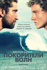 Постер к фильму «Покорители волн»