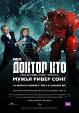 Постер к фильму «Доктор Кто: Мужья Ривер Сонг»
