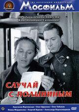 Постер к фильму «Случай с Полыниным»