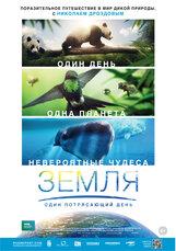 Постер к фильму «Земля: Один потрясающий день»