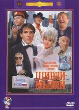 Постер к фильму «Ширли-мырли»