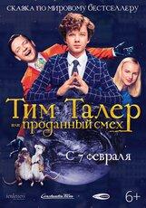 Постер к фильму «Тим Талер, или проданный смех»
