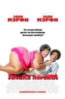 Постер к фильму «Уловки Норбита»