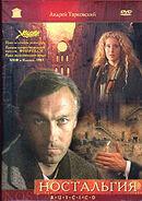 Постер к фильму «Ностальгия»