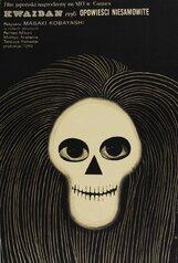 Постер к фильму «Квайдан»