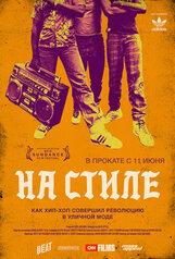 Постер к фильму «На стиле»