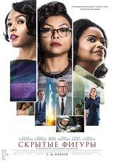Постер к фильму «Скрытые фигуры»