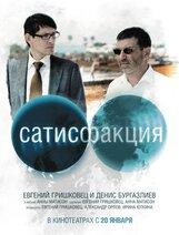 Постер к фильму «Сатисфакция»
