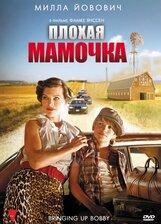 Постер к фильму «Плохая мамочка»