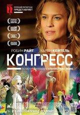 Постер к фильму «Конгресс»