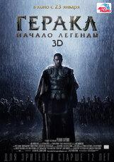 Постер к фильму «Геракл: Начало легенды 3D»