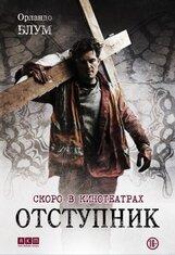 Постер к фильму «Отступник»