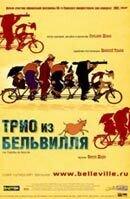 Постер к фильму «Трио из Бельвилля»