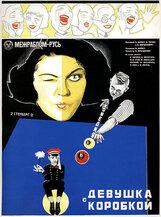 Постер к фильму «Девушка с коробкой»