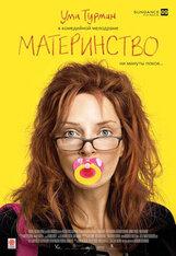 Постер к фильму «Материнство»