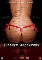 Постер к фильму «Дневник лесбиянки»