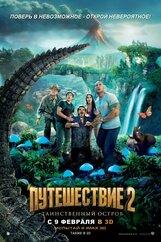 Постер к фильму «Путешествие 2: Таинственный остров»