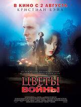 Постер к фильму «Цветы войны»