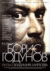 Постер к фильму «Борис Годунов»