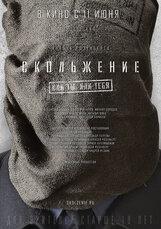 Постер к фильму «Скольжение»